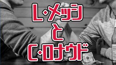 【日本語訳】UEFA CL抽選会でロナウドのメッシへのジョークが面白い