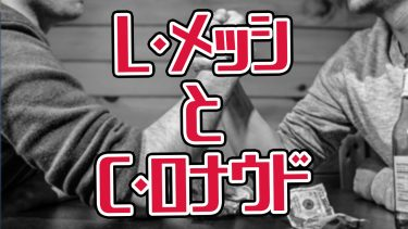 uefa draw メッシ ロナウド