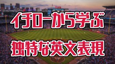 【日本語訳付】イチローの引退スピーチに出てくる英語表現にツッコむ