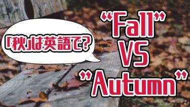 """どっちかだけで良い!「秋」を表す""""Fall""""と""""Autumn""""の違いと使い分け"""