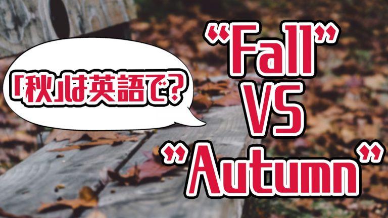 秋 英語 読書の秋