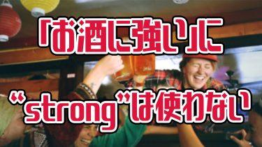 """""""Strong""""は間違い!知らないと間違えやすい「お酒に強い」の英語表現"""