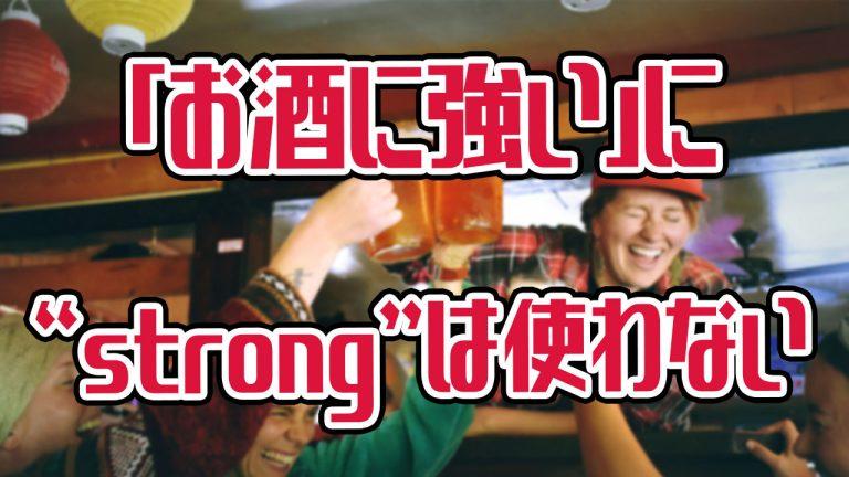 お酒強い 英語 strong