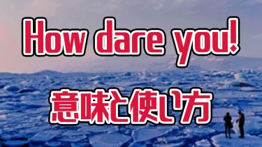 how dare you よくもそんな