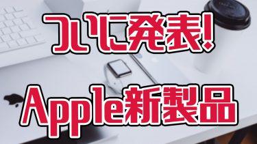 apple 新製品 apple event