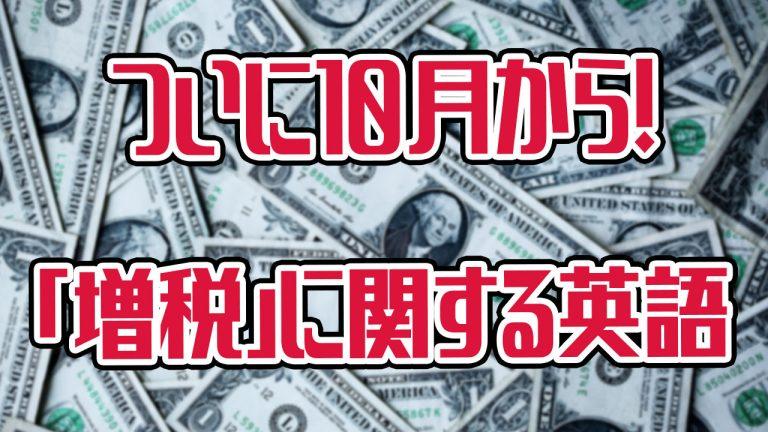 増税 消費税 英語
