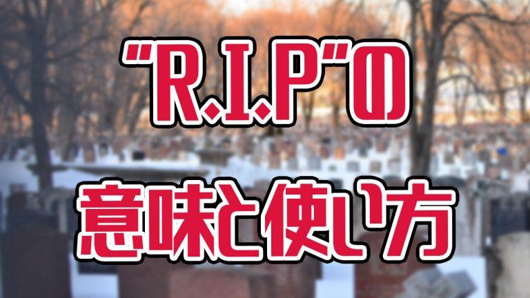 英語 RIP 意味 使い方