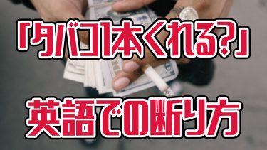 嫌ならNOと言おう!海外では当たり前のもらいタバコを英語で断る方法