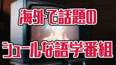 あまりにもシュールすぎる!海外で話題だった日本の英会話番組