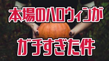 ハロウィン 本場 アメリカ