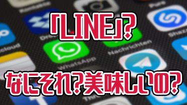 LINEは使われていない!海外で友達を作りたいなら絶対に持っておきたいアプリ