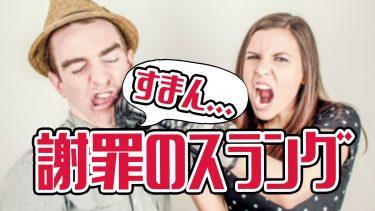 """【謝罪のスラング】ネイティブが多用する""""my bad""""の意味と使い方"""