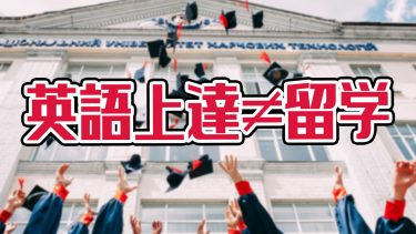 留学する人に読んでほしい。留学生活で英語を上達させるために大事な事