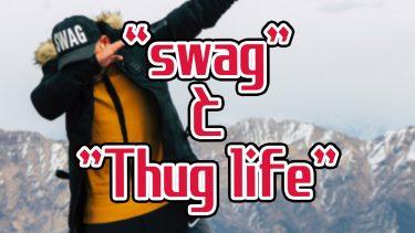 """SNSでよく見かける若者スラング""""Thug life""""と""""Swag""""の意味と使い方"""