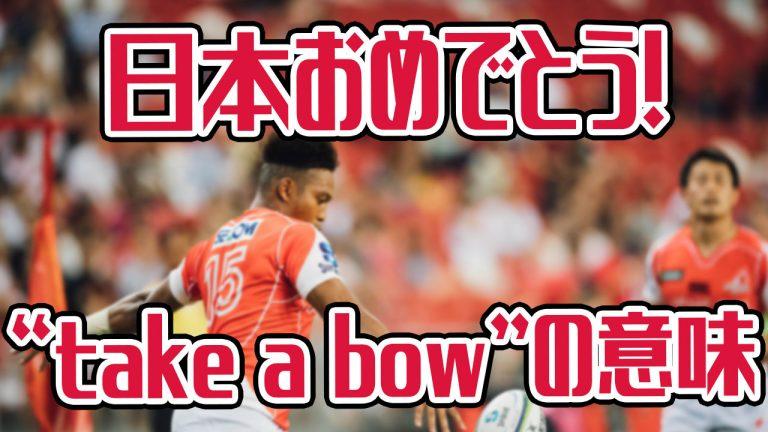 英語 take a bow ラグビー