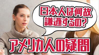 絶対にNG!アメリカで理解されない「謙遜する」という日本文化