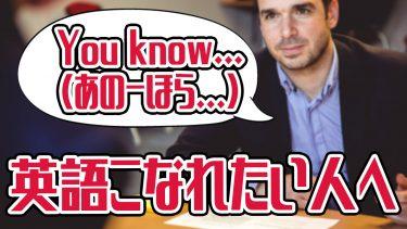 """英語でこなれた感を出すのに最適な""""You know…""""の意味と使い方"""