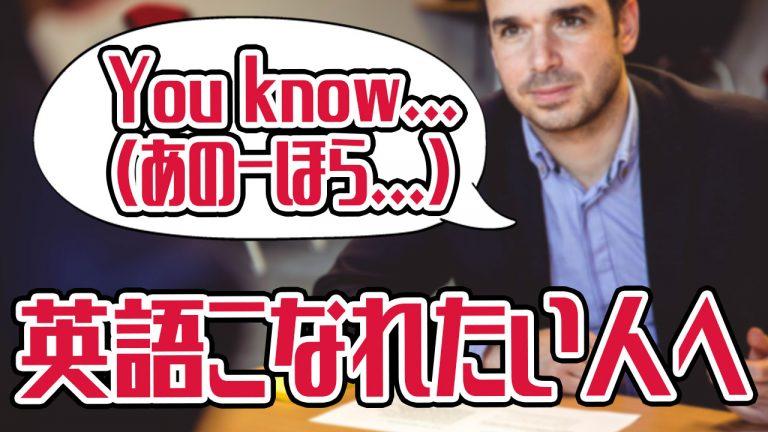 英語 you know