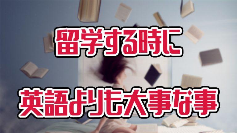 留学 日本 英語