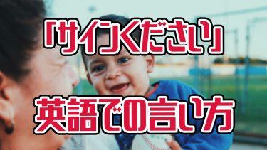 日本人が勘違いしやすい英語で「サインください」の言い方