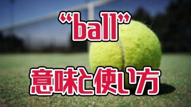 """下ネタ!?シャラポワのジョークから学ぶ""""ball""""の面白い使い方"""