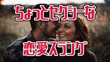 """【恋愛スラング】ちょっぴりセクシーな英単語""""Cougar""""の意味と使い方"""