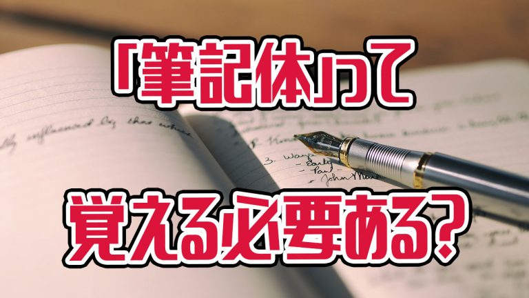 筆記体 英語
