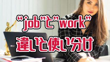 """全然違う!?「仕事」を表す""""job""""と""""work""""の違いと使い分け方"""