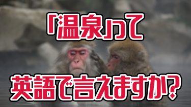 外国人も大好きな日本文化「温泉」は英語でなんて言う?