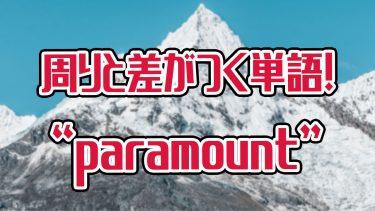 """映画でよく見る""""paramount""""が持つ「最も重要な」意味とは?"""