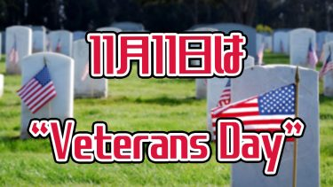 11月11日 Veterans Day