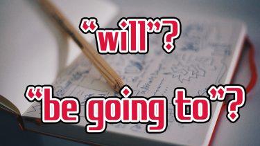 """もう迷わない!""""be going to~""""と""""will""""の違いと使い分け"""