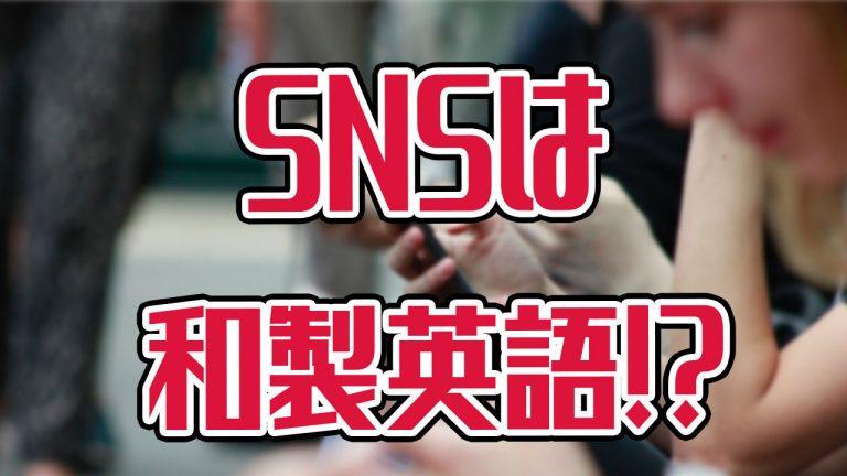 SNS 和製英語 social media