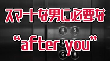 after you 意味 使い方