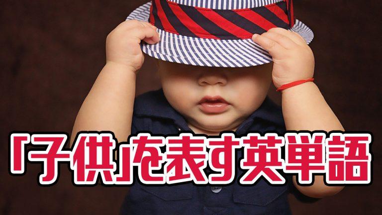 子供 英語 グレタ