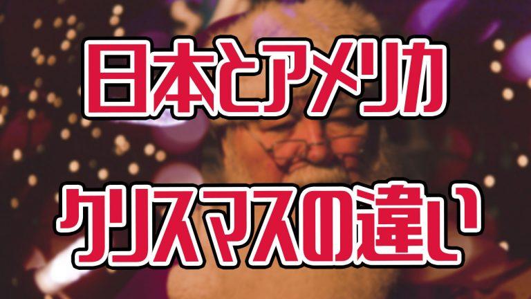 クリスマス アメリカと日本 違い