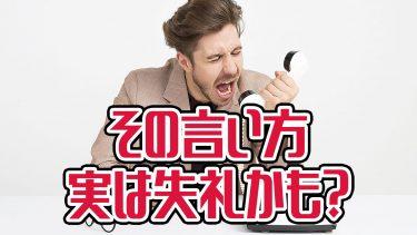 実は超失礼?日本人がやりがちな誤解される英語フレーズ