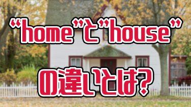 """意外と知らない!「家」を意味する""""home""""と""""house""""の違い"""