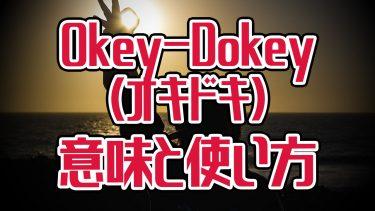 """実はスラングだった!マリオがよく使う""""Okey-Dokey""""(オキドキ)の意味と使い方"""