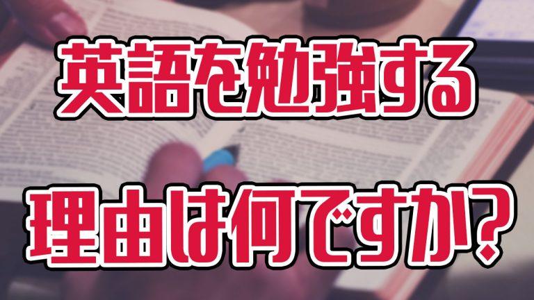 勉強 理由 英語