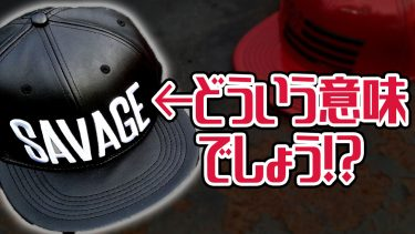"""アメリカでも流行?SNSでよく見る""""savage""""ってどういう意味?"""