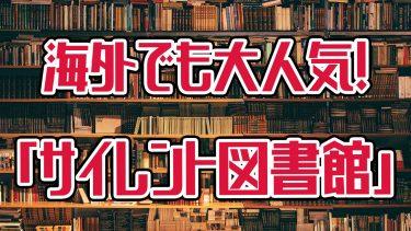 海外でも大人気!ガキの使いやあらへんで!!の名物「サイレント図書館」