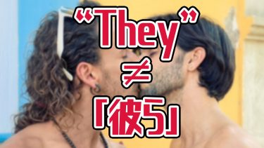"""今年の英語は""""They""""!アメリカでは""""They""""を単数形で使う人が増えてます!"""