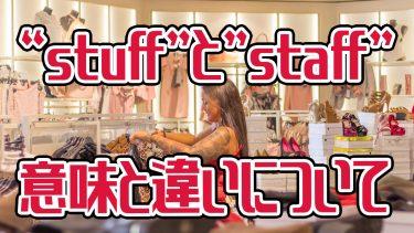 """staff""との違いは何?紛らわしいけど意外と使える""stuff""の意味とは?"