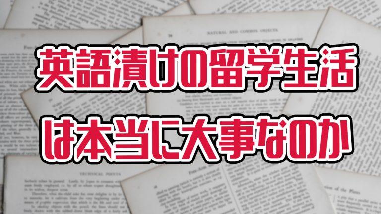 留学 英語漬け