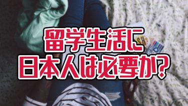 留学を経験して分かった!英語力が伸びないから留学先で日本人とつるむのは良くないは嘘