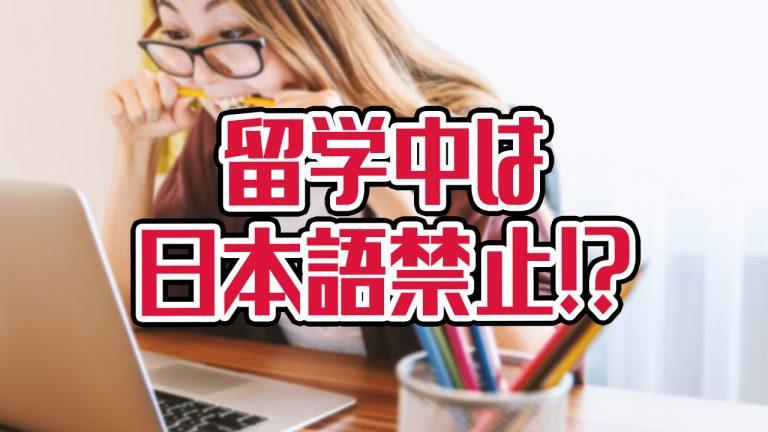 英語 留学 日本語