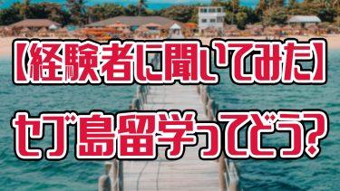 【体験談】セブ島留学に行ってた人が思うメリットとデメリットとは?0円で留学も可能!?