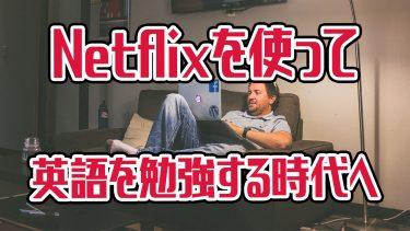 Netflix 英語学習