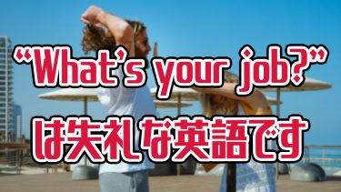 what's your job 失礼 英語